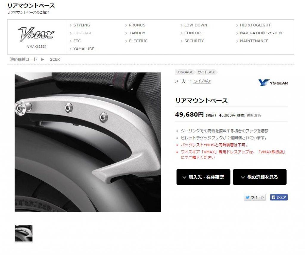 V-MAXの荷掛けフック増設パーツ。
