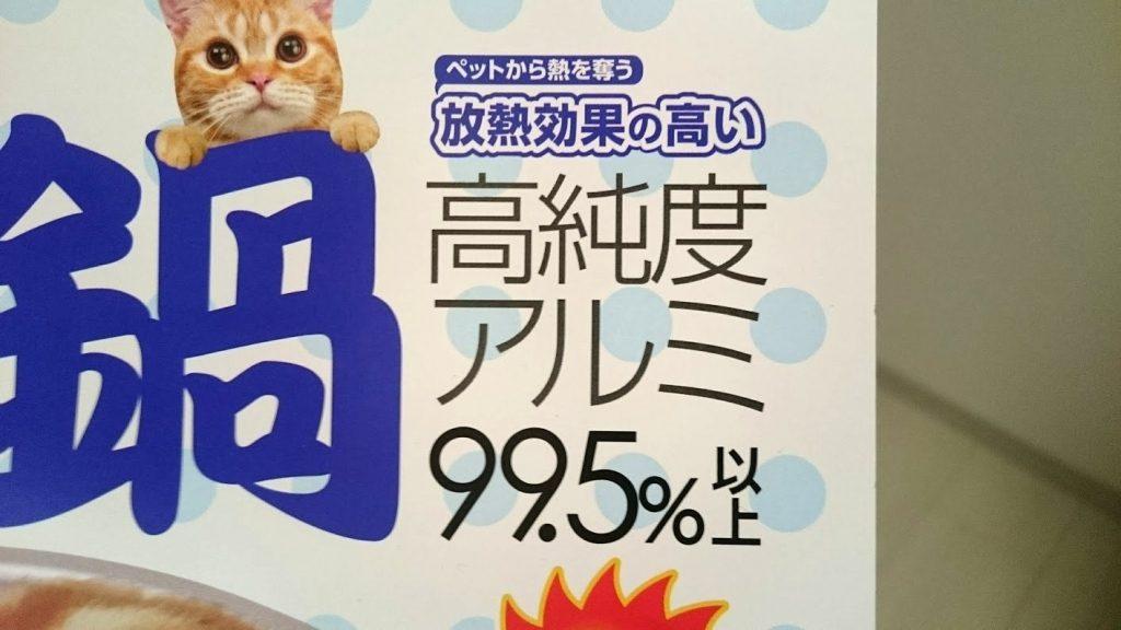 マルカンの「ひんやりクール 猫鍋(CT-417)」は高純度アルミ99.5%以上。