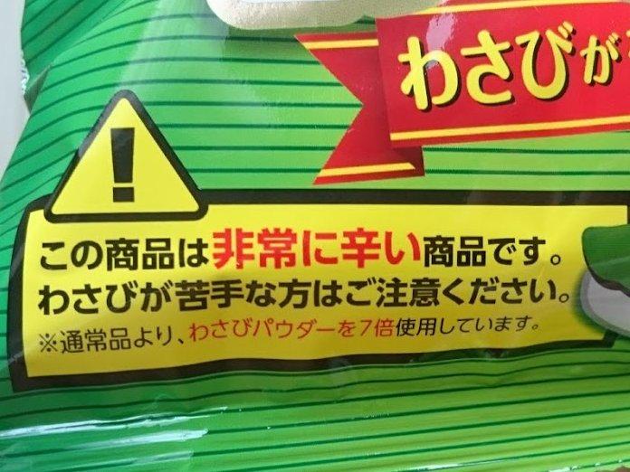 山芳「ポテトチップスわさび7倍わさビーフ」にはこんな注意書きが。