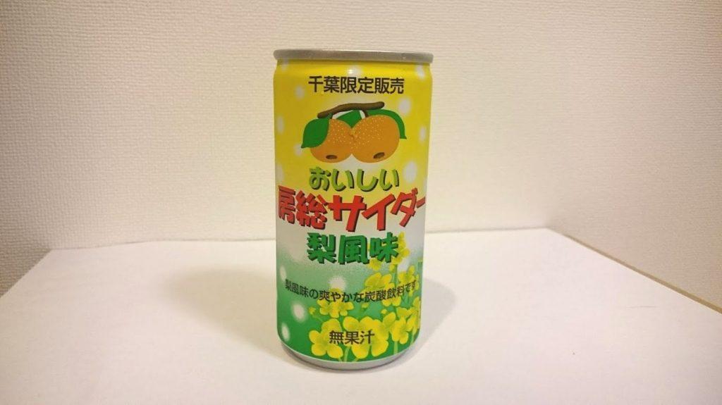 千葉限定販売おいしい房総サイダー梨風味はこんな感じ。