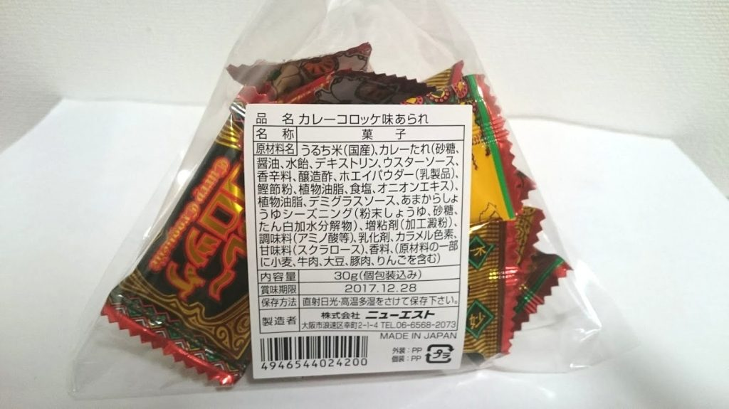 カレーコロッケ味あられは、原材料を見ると国産米なんですね。