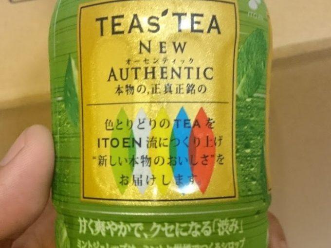 伊藤園 TEAs'TEA NEW AUTHENTICのブランドにかけた思い。
