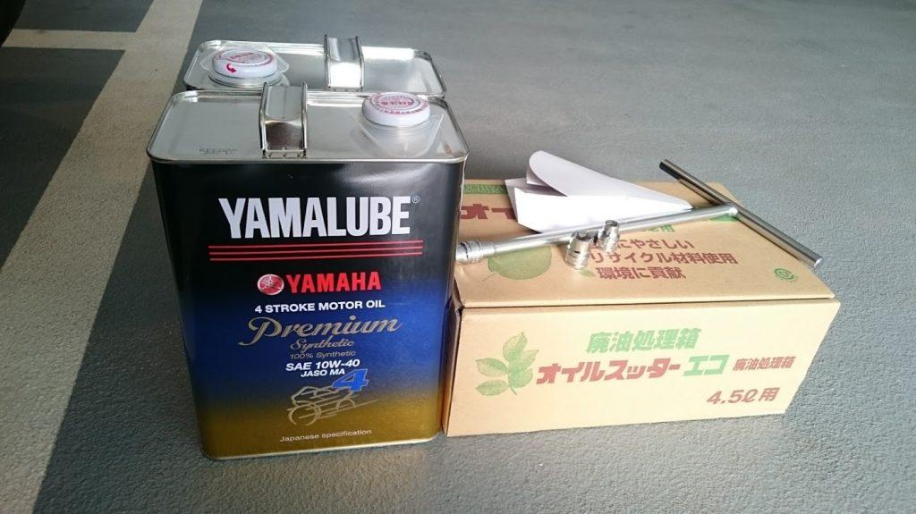 ヤマルーブプレミアムシンセティックとその他オイル交換セット。