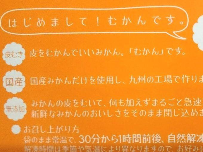 八ちゃん堂「むかん」の箱の内側には注意書きがあります。