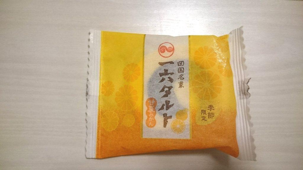 一六タルト(甘夏みかん)は一切れずつ個包装されています。