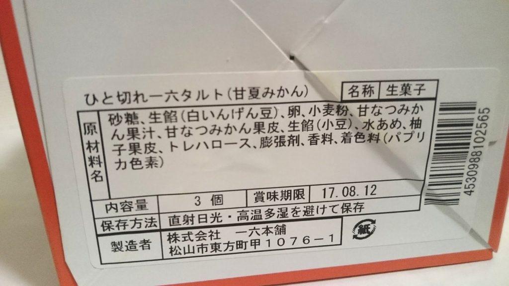 一六タルト(甘夏みかん)の原材料表示。あんこは白あんがメイン。