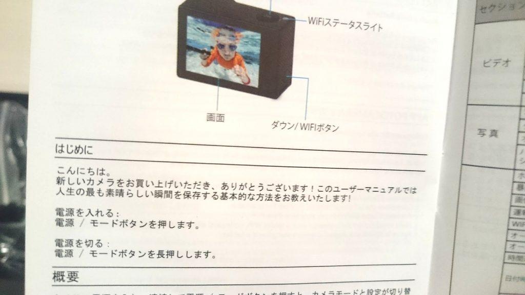 Dragon Touch Vison3 4Kには6カ国語の取扱説明書がついてます。