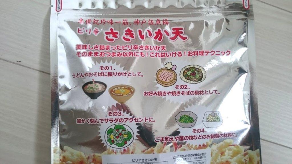 「KOBE伍魚福 ピリ辛さきいか天」のおいしい食べ方として、うどんやそばに入れるというのが書いてありました。