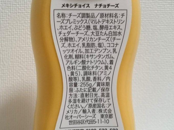 メキシチョイス ナチョチーズの原材料。アメリカ産です。
