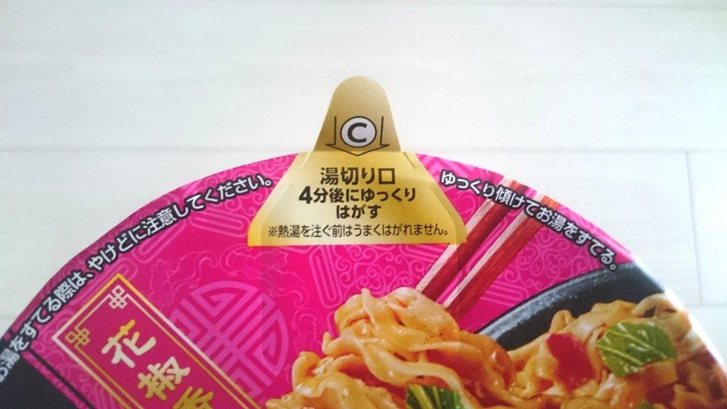 カルディオリジナル 花椒香る汁なし担担麺の湯切り口はシールをはがすだけ。