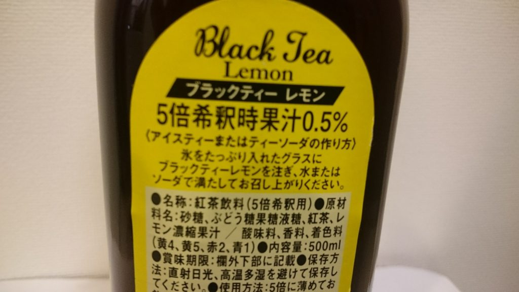 カルディの「ブラックティー レモン」はソーダで割ってもおいしいそうです。