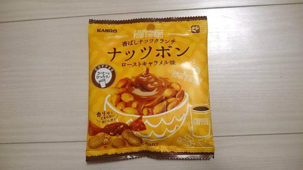 カンロ ナッツボン ローストキャラメル味はこんなパッケージ。