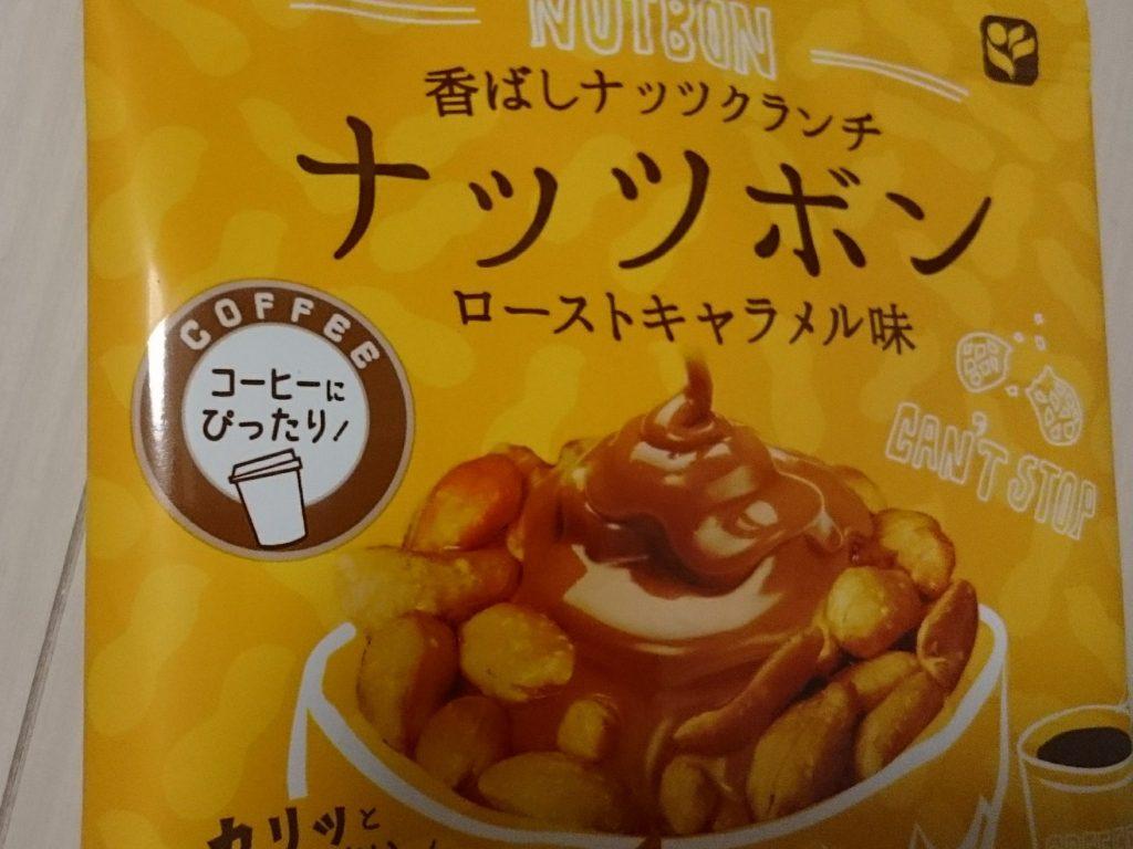 カンロ ナッツボン ローストキャラメル味はコーヒーにぴったり?
