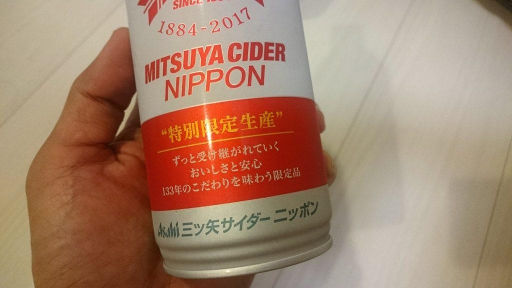 アサヒ 三ツ矢サイダー ニッポンは特別限定生産。