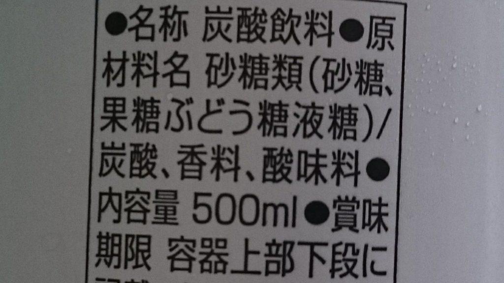 アサヒ 三ツ矢サイダー ニッポンの一番の売りは、砂糖を使っていること。