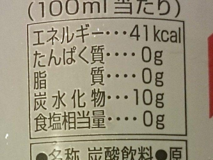 アサヒ 三ツ矢サイダー ニッポンは1缶あたり約200kcal。