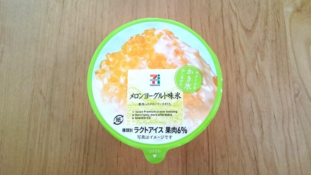 「セブンプレミアム メロンヨーグルト味氷」はこんな外見。