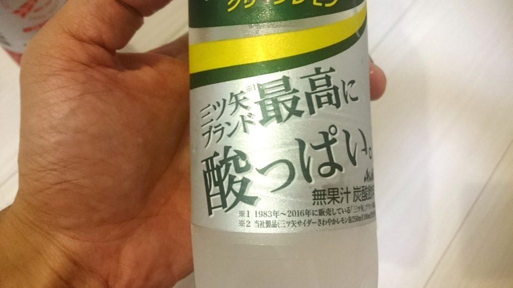 三ツ矢グリーンレモンはブランド史上最高の酸っぱさ。