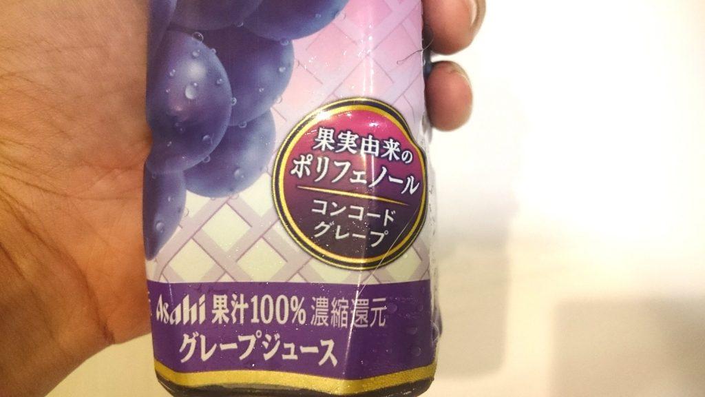 アサヒ飲料「ウェルチ グレープ100」350mLはコンコードグレープ100%。