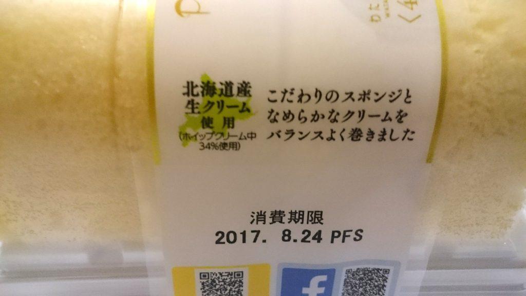 プレシア「極ふわ」は北海道産生クリームを34%使用。