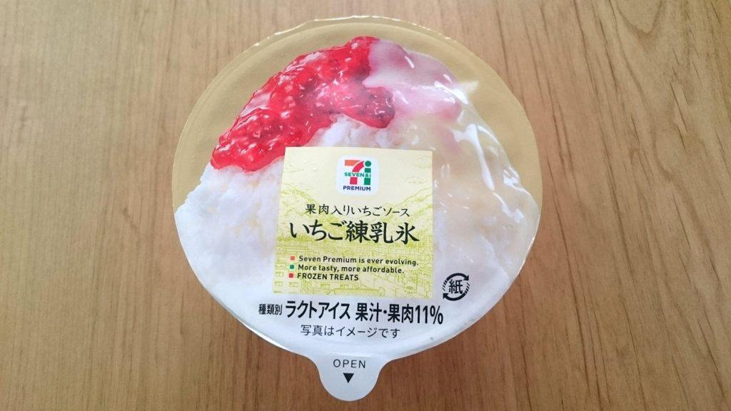 セブンプレミアム「いちご練乳氷」のパッケージはこんな感じです。
