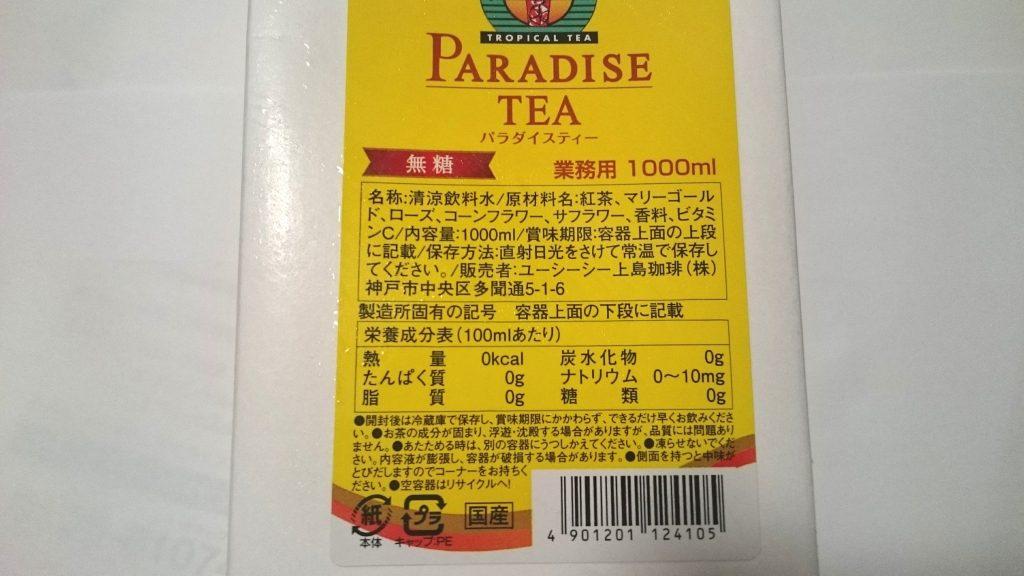 カルディオリジナル「パラダイストロピカルティー(無糖)」は紅茶に4種類のハーブ入り