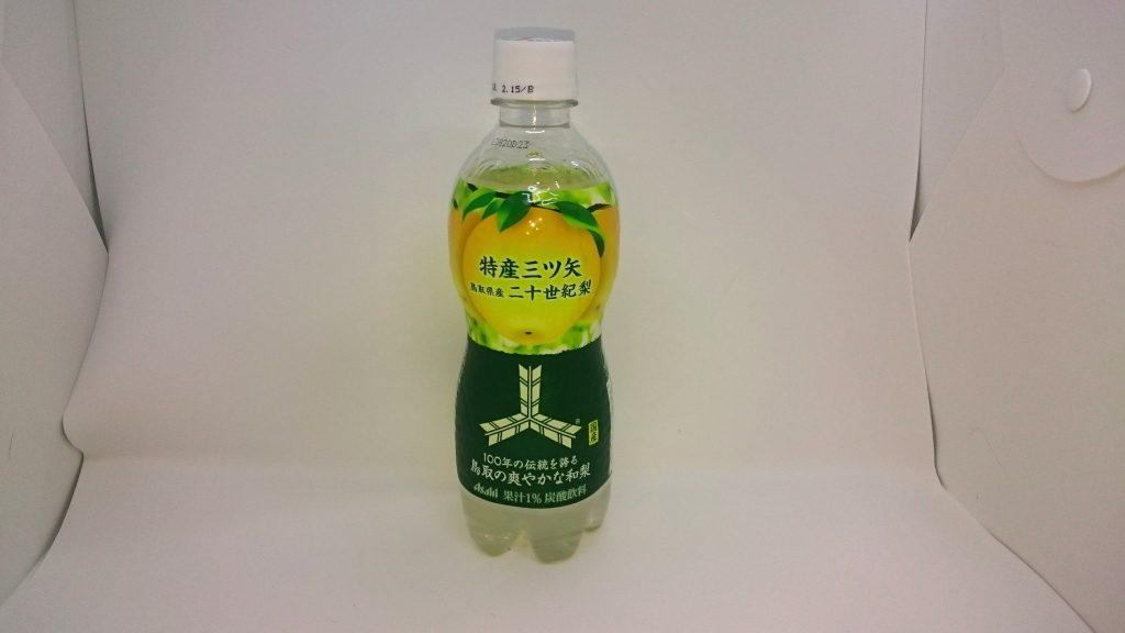 アサヒ飲料「特産三ツ矢 鳥取県産二十世紀梨」の外観はこんな感じ。