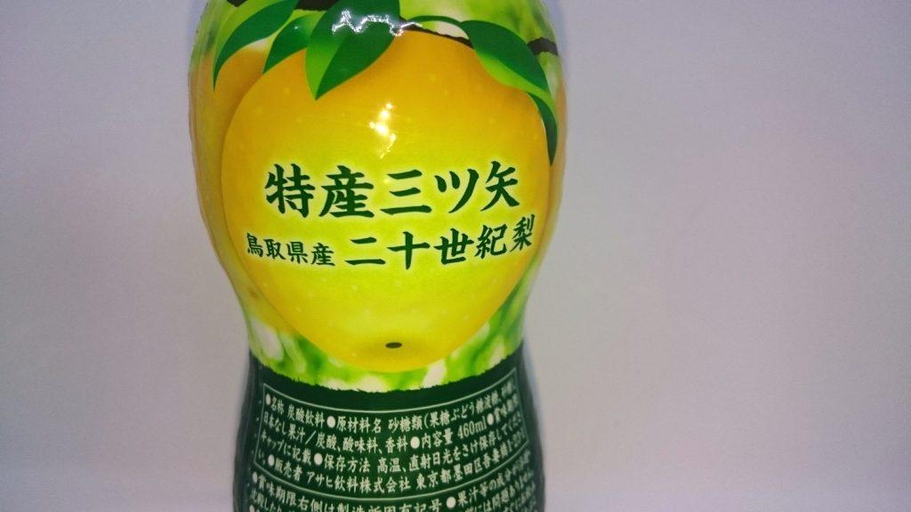 アサヒ飲料「特産三ツ矢 鳥取県産二十世紀梨」は20世紀梨を使用。