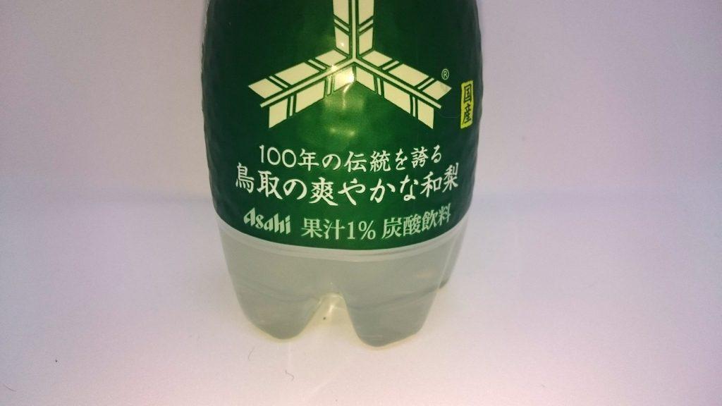 アサヒ飲料「特産三ツ矢 鳥取県産二十世紀梨」は爽やかな和梨味で果汁1%。