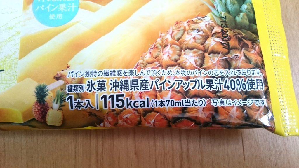 セブンプレミアム「まるでパインを冷凍したような食感のアイスバー」は沖縄県産パイナップルを使用。