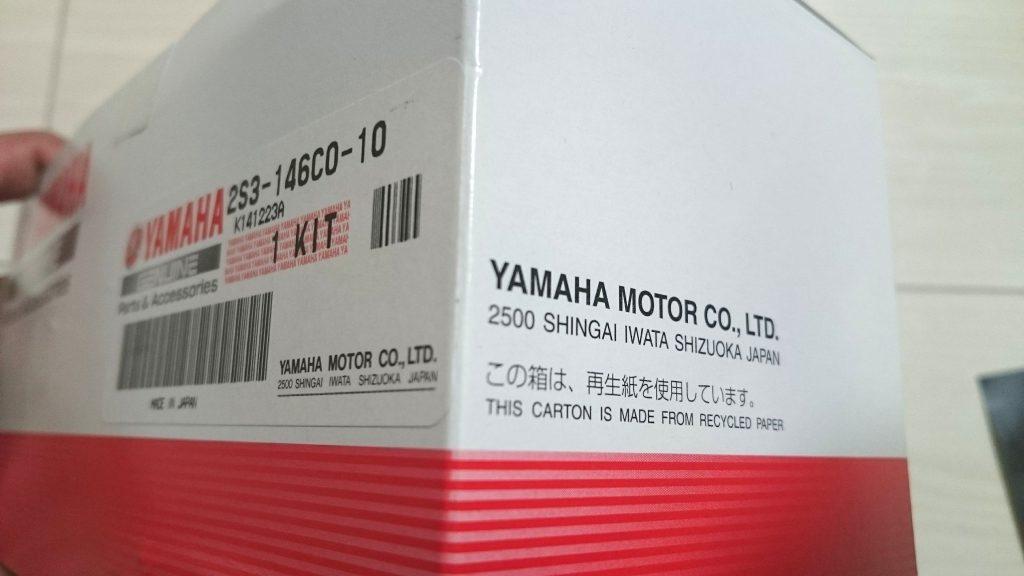 ヤマハ「ビレットマフラーエンドキャップ」の型番は2S3-146C0-10。