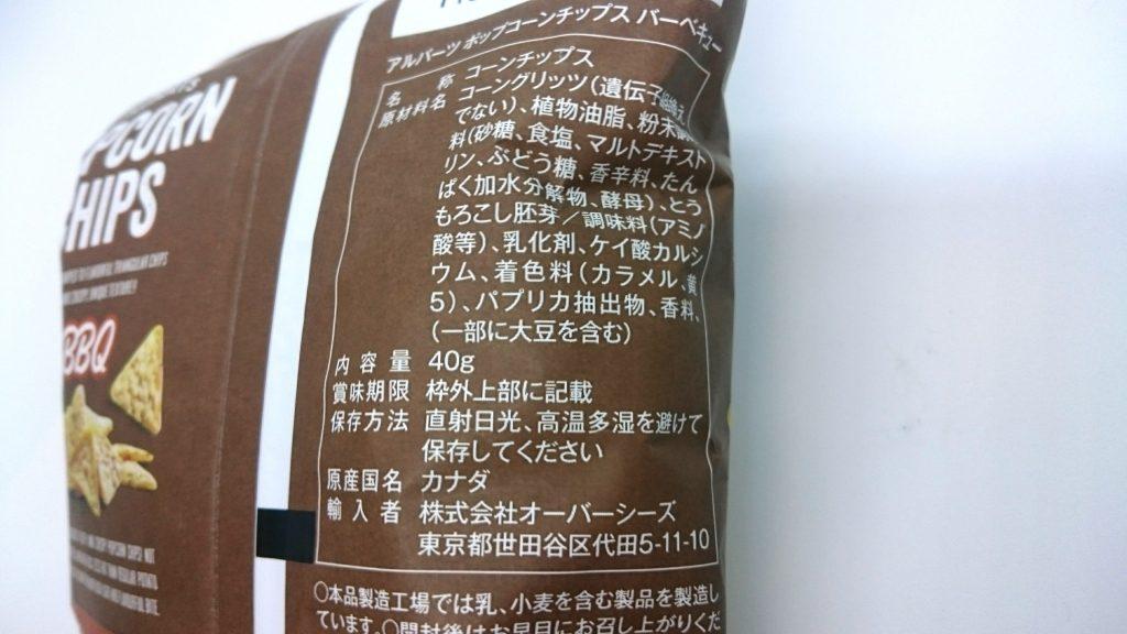 アルバーツ ポップコーンチップス バーベキューの原材料表示。