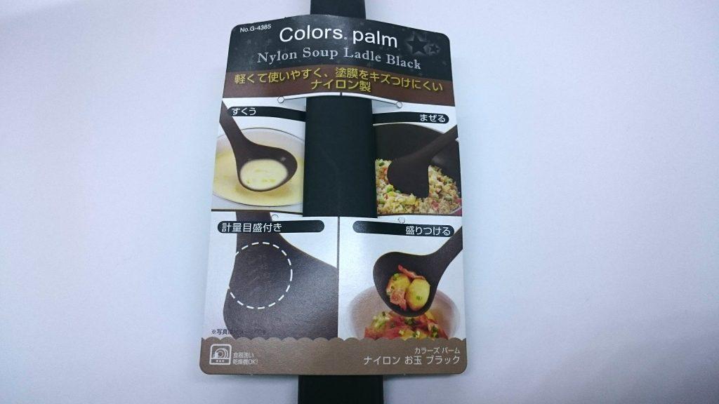 パール金属「お玉 Colors パームナイロン ブラック」はナイロン製。