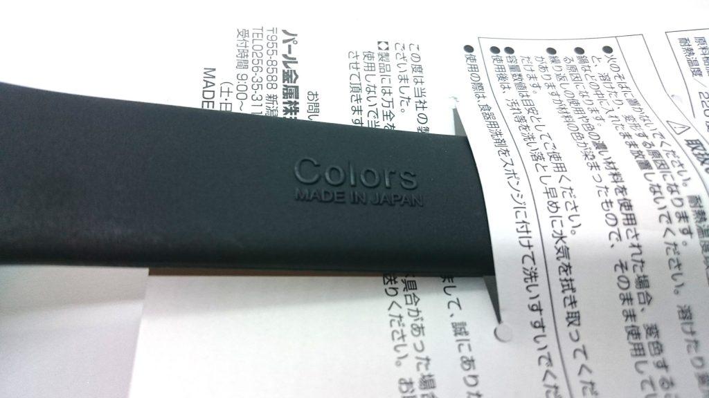 パール金属「お玉 Colors パームナイロン ブラック」は日本製。