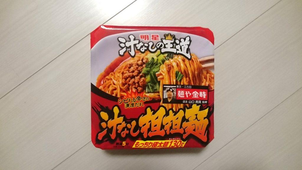 明星「汁なしの王道 汁なし担担麺 麺や金時」は圧の強いパッケージ。