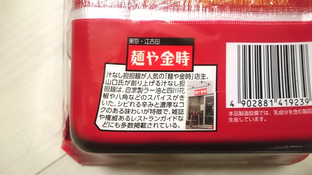 明星「汁なしの王道 汁なし担担麺 麺や金時」は江古田の麺や金時監修。