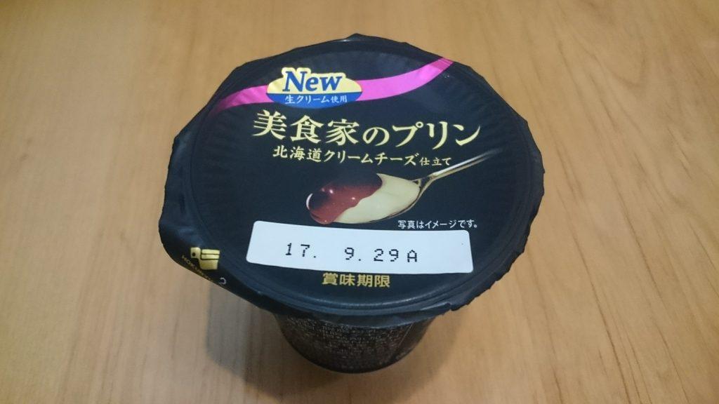 北海道乳業「美食家のプリン」の外観。