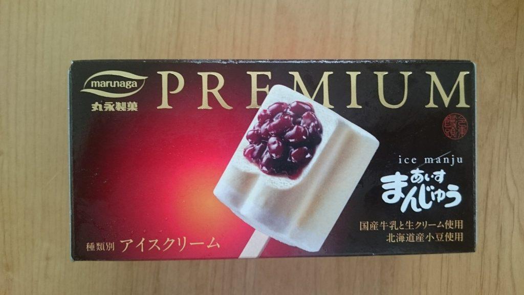 丸永製菓「PREMIUMあいすまんじゅう」は箱入り。