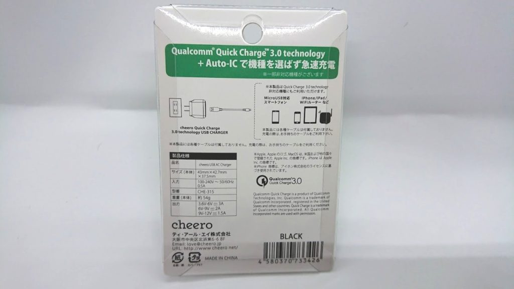 cheero Quick Charge 3.0 USB ACアダプタ CHE-315-BKの裏書き。