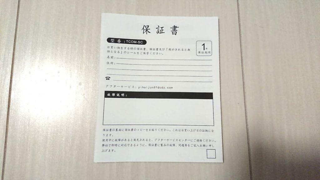 Freedconn バイク用 インカムは1年保証書付き。