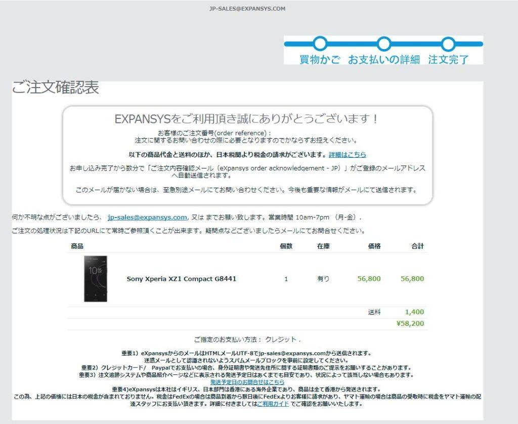 expansysでの購入金額には、日本の税金が含まれていません。
