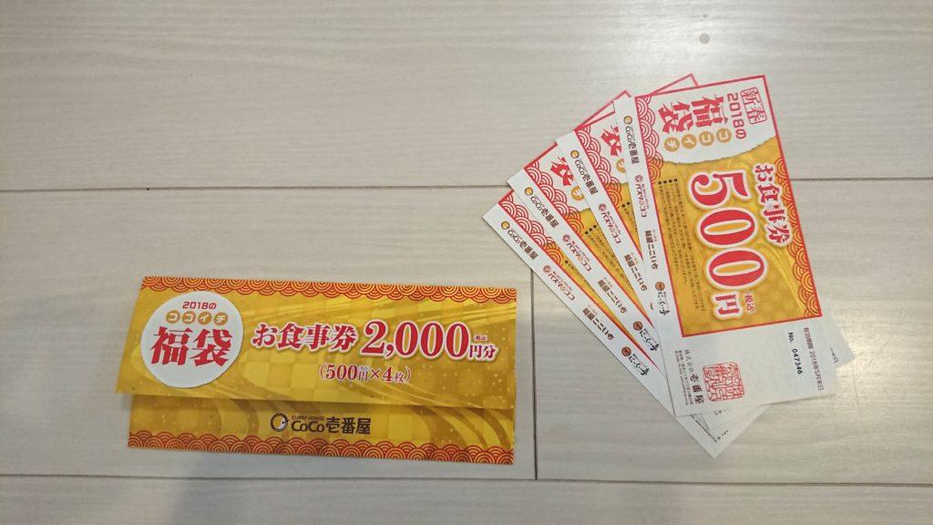 ココイチ福袋2018には2000円分のお食事券付き。