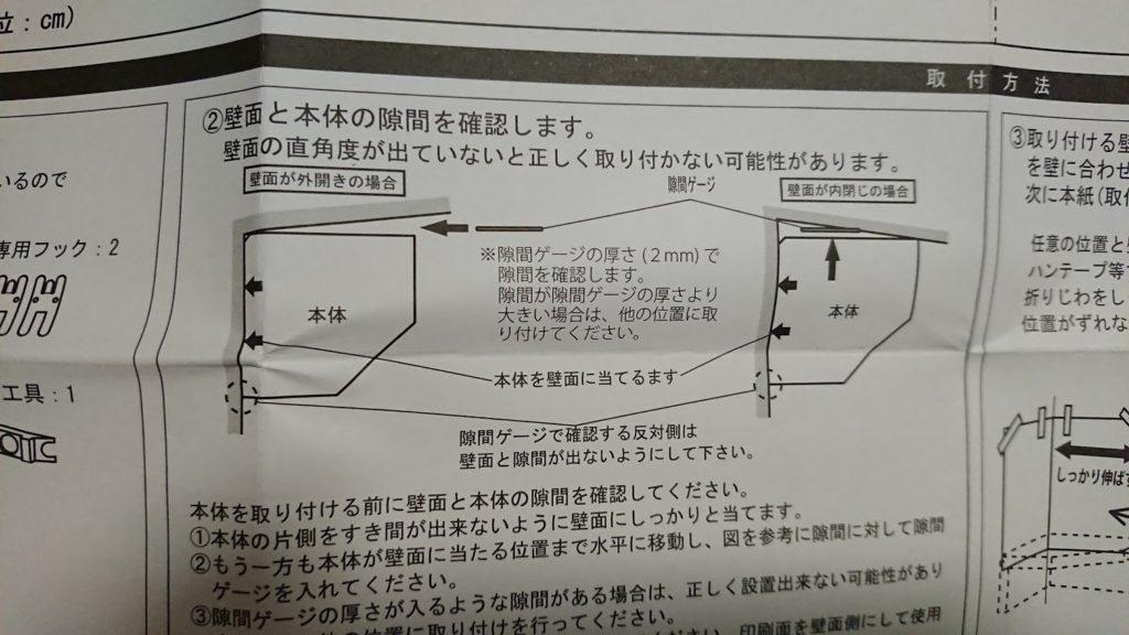 無印良品「壁に付けられる家具・コーナー棚」の説明書には<すき間ゲージ>の使い方が。