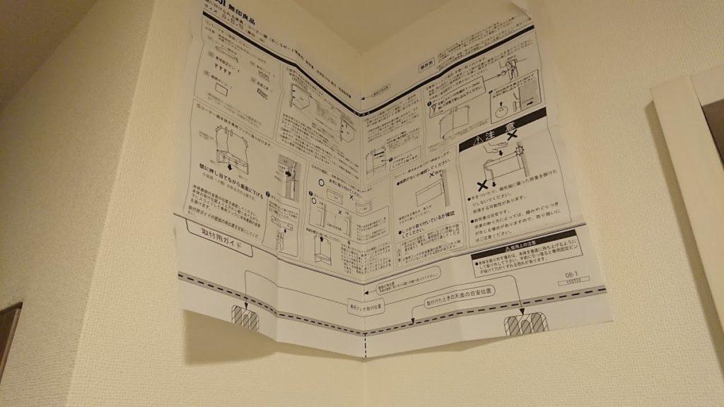 無印良品「壁に付けられる家具・コーナー棚」の説明書を壁に貼ります。