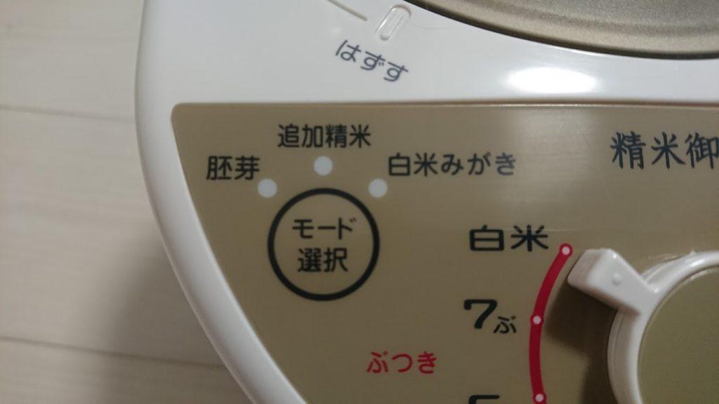 ツインバード「精米御前 コンパクト精米器 MR-D428W」は精米のほか、3つのモードがある。