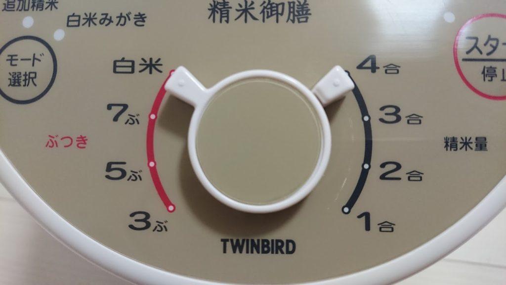 ツインバード「精米御前 コンパクト精米器 MR-D428W」はレバーで「ぶつき」と「精米量」を設定。