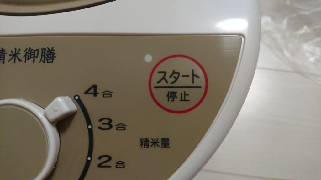 ツインバード「精米御前 コンパクト精米器 MR-D428W」のパネル右上にはスタートボタンが。