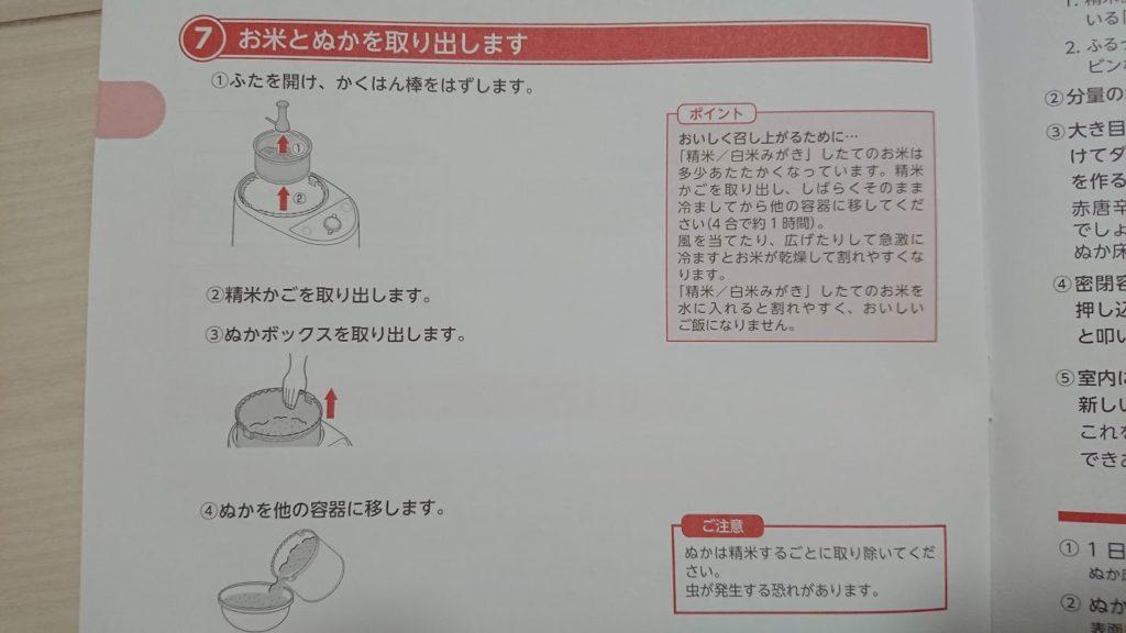 ツインバード「精米御前 コンパクト精米器 MR-D428W」で精米後は米を冷ますこと。