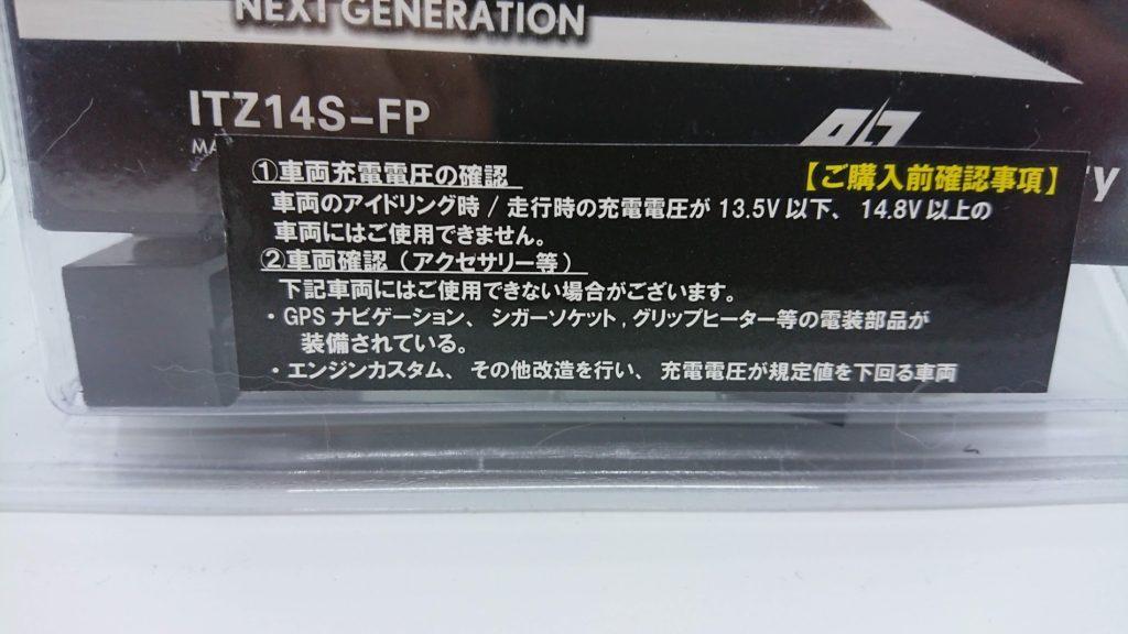 岡田商事「AZバッテリー ITZ14S-FP」の購入前注意書き。