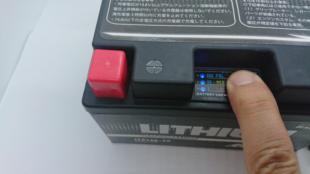 岡田商事「AZバッテリー ITZ14S-FP」のボタンを押すとバッテリー残量が表示されます。